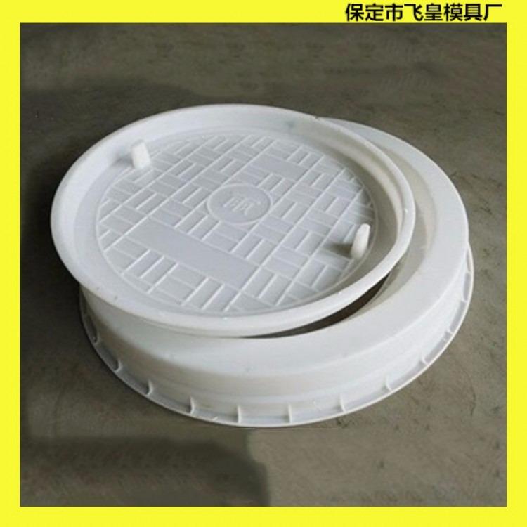 水泥圆井盖塑料模具_40cm、50cm、60cm、70cm、80cm
