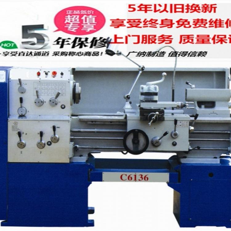 供应C6136X750mm广州机床厂普通卧式车床广纳机床普通车床