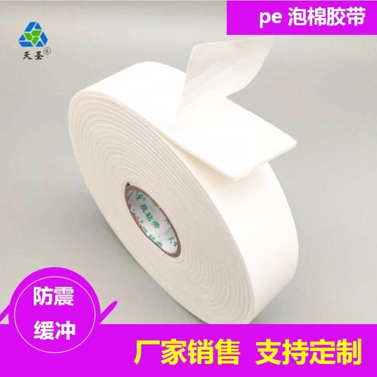 专业生产泡沫双面胶 PE泡棉胶 无痕贴  eva泡棉胶  双面胶贴