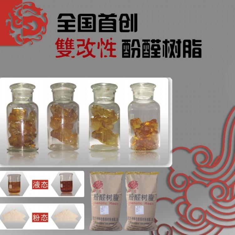 昕龙牌 酚醛树脂 增韧 耐高温 改性含硅酚醛树脂固态液态阻燃定制 可溶性