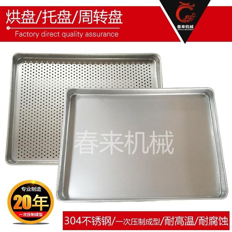 干燥机烘箱烘盘 304316L不锈钢压制烘盘 卷边盘冲孔盘