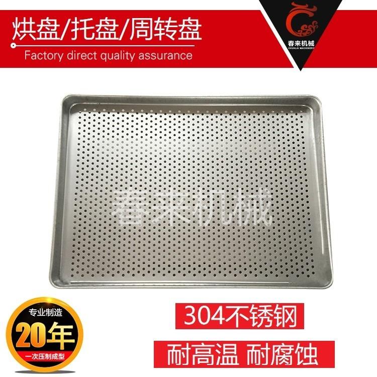 304不锈钢烘盘 烤箱烘盘托盘 不锈钢烤盘打孔烘盘烘箱配件