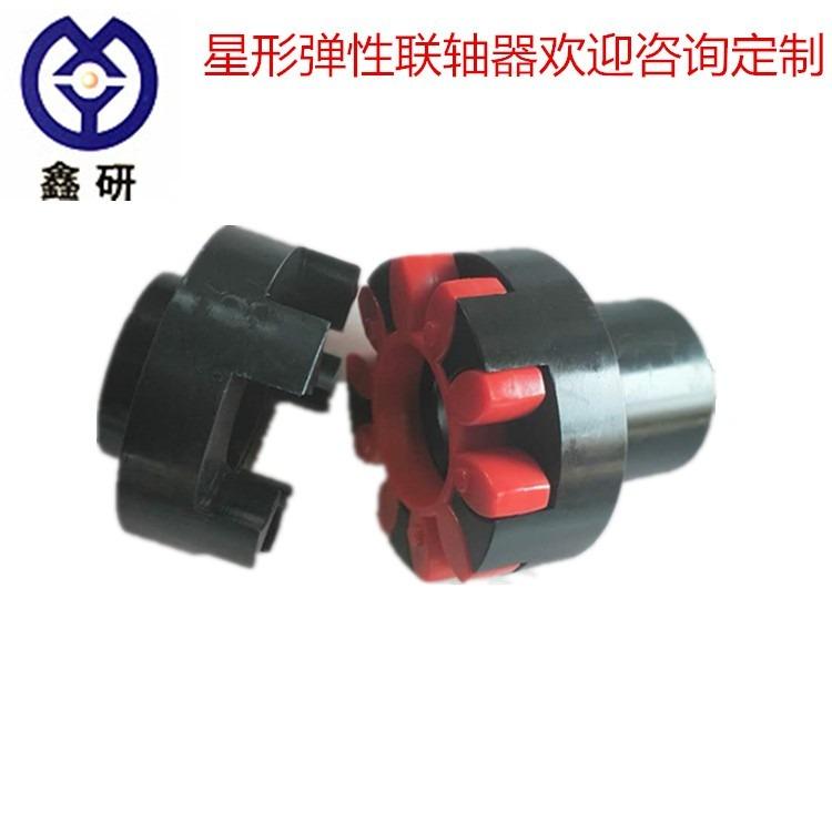 鑫研联轴器厂家生产星形联轴器 XL星形联轴器 星型联轴器 星形弹性垫 价格优惠 厂家直销