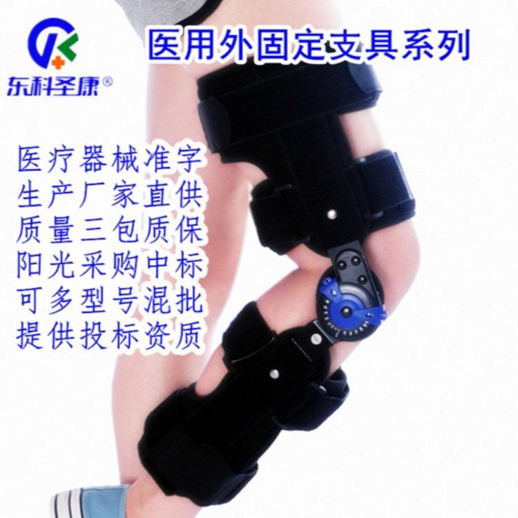 经常性的骨折膝关节矫形器-东科圣康品牌生产厂家骨科康复骨折损伤外固定医用耗材骨科等科室