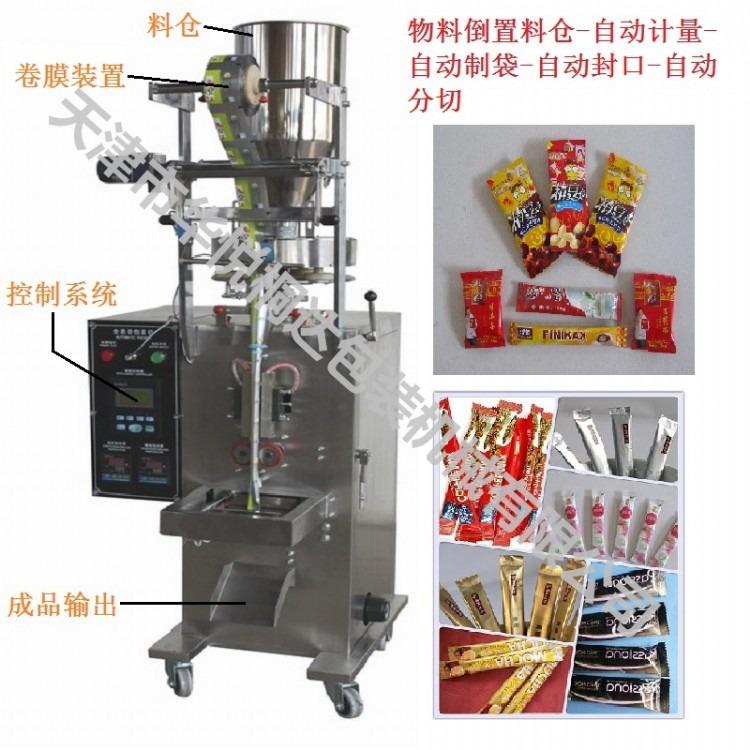 天津颗粒包装机械..袋装食品颗粒包装机