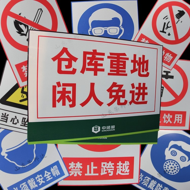 山东荣邦达 安全警示牌 安全标志牌 3M反光膜数码打印加工 超远反光质保7-10年