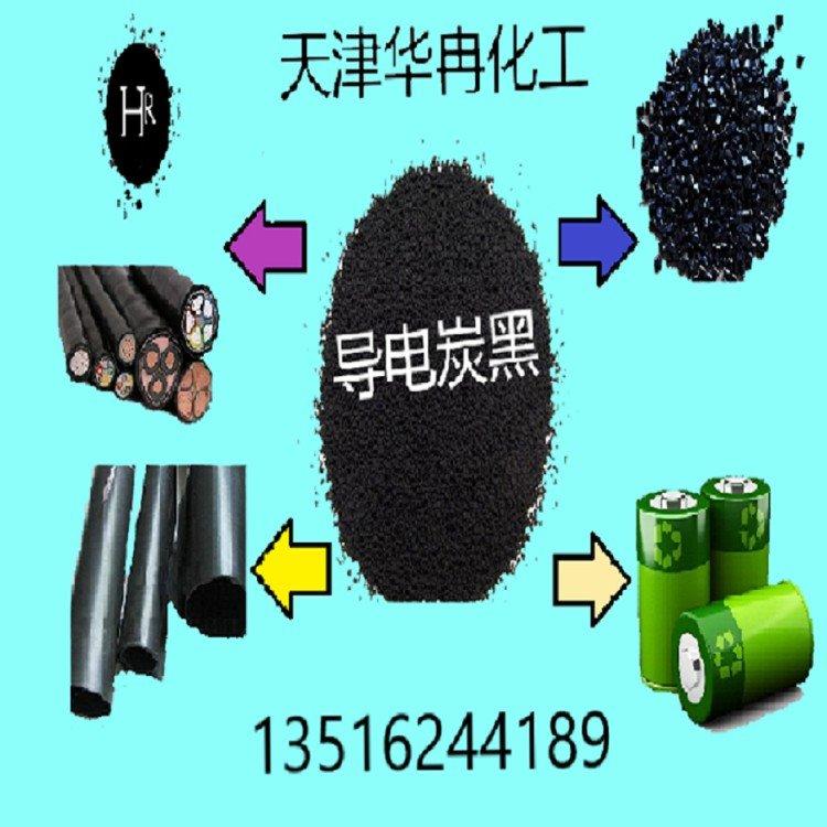导电炭黑-超细导电炭黑-华冉导电炭黑厂家