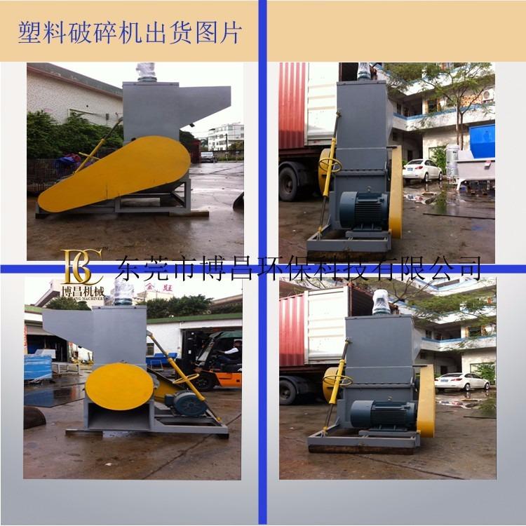 东莞塑料筐粉碎机厂家专业生产水果筐破碎机 全国