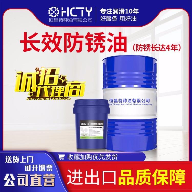 万能防锈剂 钢铁防锈剂 强力除锈剂有机防锈剂 防锈剂厂家 环保型防锈剂
