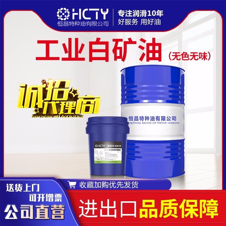 恒昌高级白矿油10号工业级白油5号3号无色无味白油缝纫机调塑料专用油