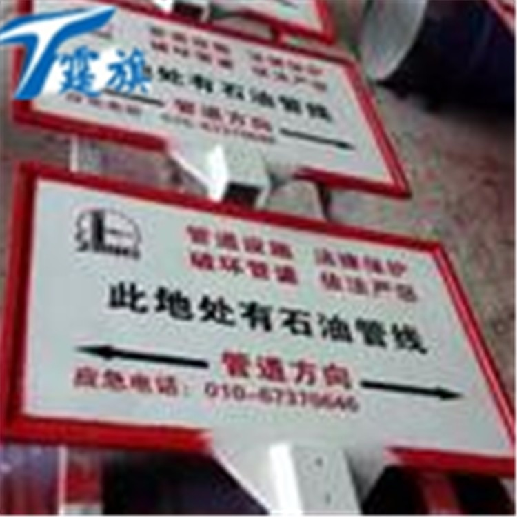 通讯标志牌-玻璃钢通讯标志牌-通讯标志牌厂家-通讯标志牌价格