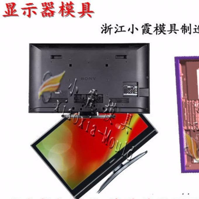 声控电视机,大型电视机模具,电视机模具
