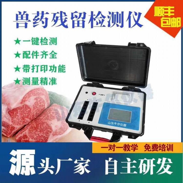 兽药残留检测仪 瘦肉精检测仪器