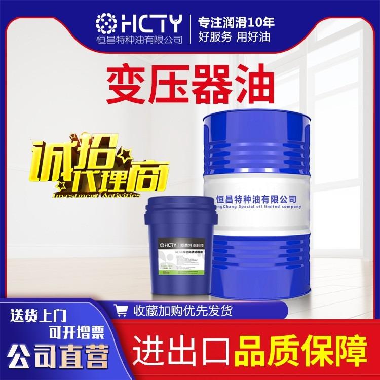 恒昌变压器油 变压器油厂家供应 变压器油求购 变压器油价格