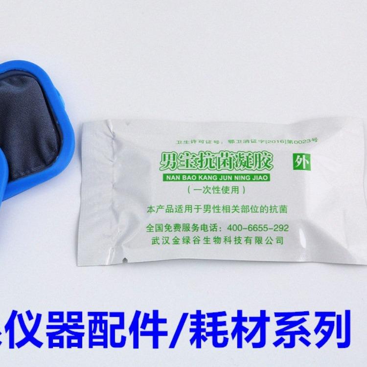 东科瑞宝前列腺仪器耗材男宝抗菌凝胶各种仪器使用耗材