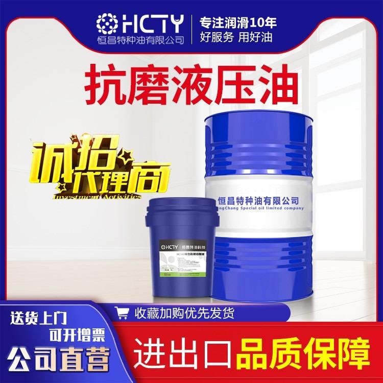 抗磨液压油注塑机液压油压铸机液压油