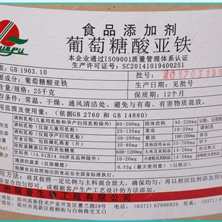 葡萄糖酸亚铁报价        葡萄糖酸亚铁食品级饲料级价格                葡萄糖酸亚铁生产厂家