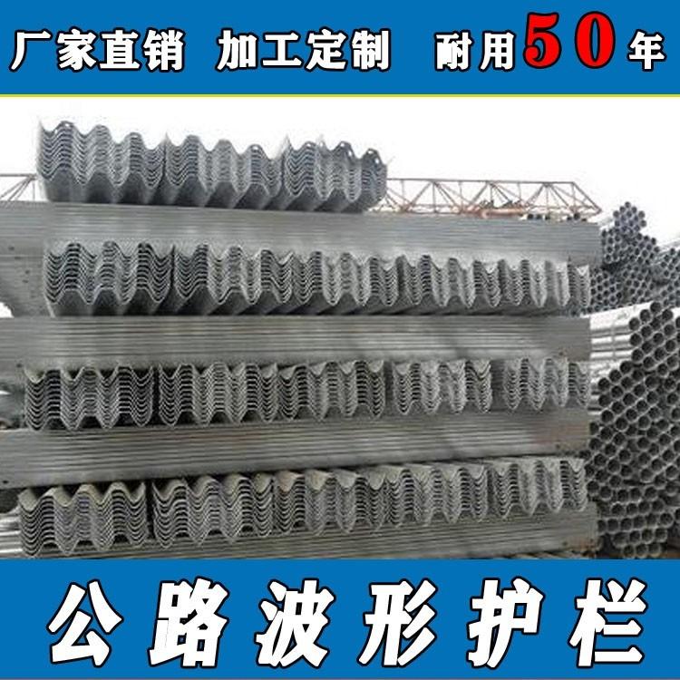 厂家直销波形护栏 高速公路波形护栏 镀锌喷塑波形护栏