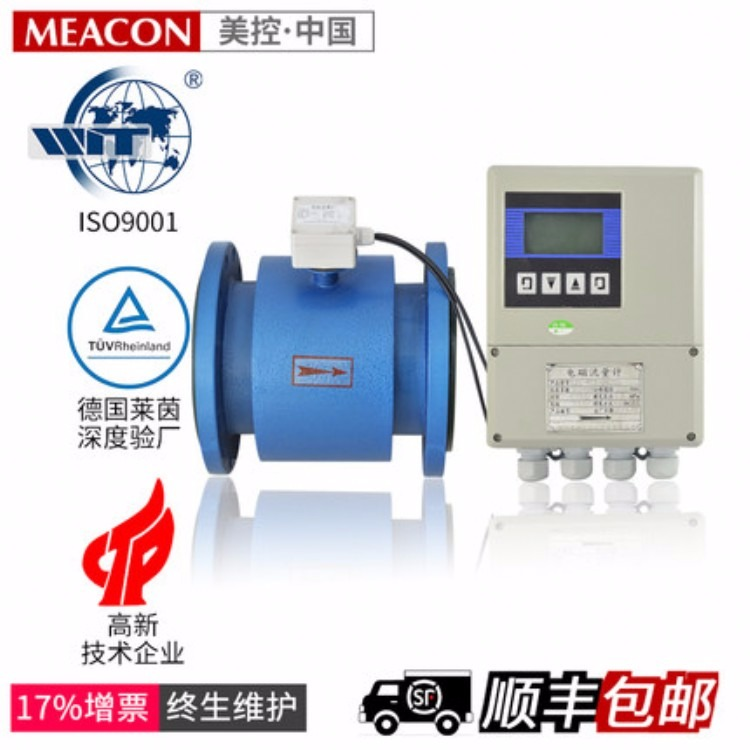 排污管道流量监测设备-美控LDG-MIK电磁流量计