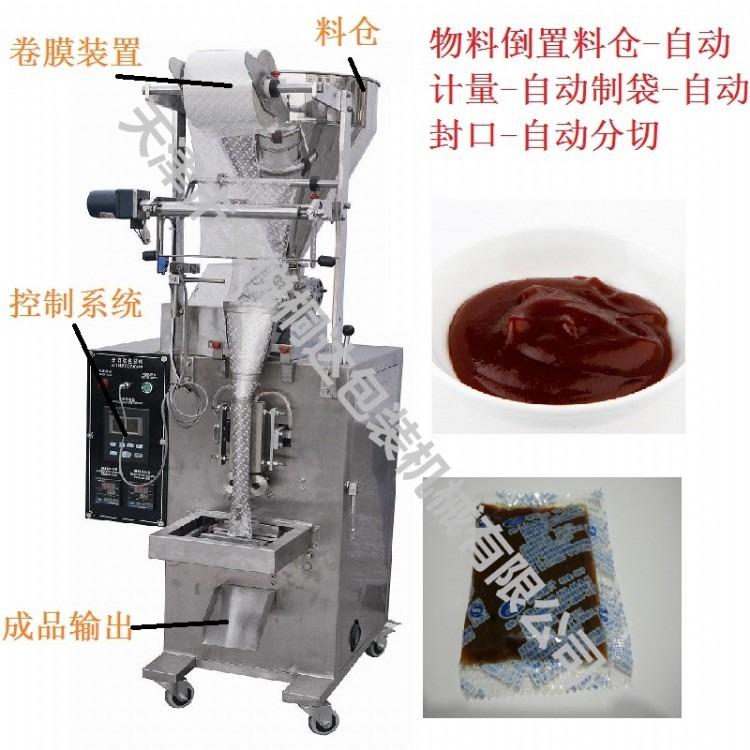 厂家直销酱体包装机..调料酱包装机