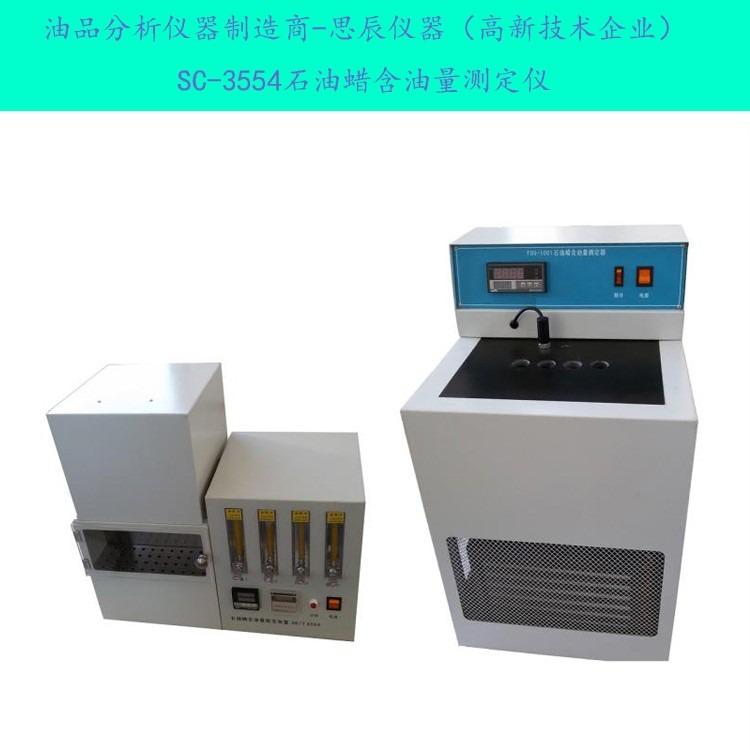 思辰仪器厂家直销热销产品石油蜡含油量测定仪SC-3554(高新技术企业)