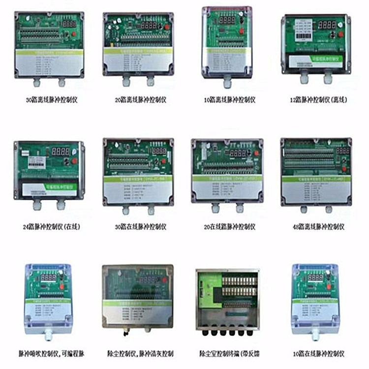 绿邦环保提升阀10阀10气缸脉冲控制仪气箱脉冲除尘器控制器 离线脉冲控制仪 脉冲控制仪 分室除尘器控制仪 型号齐全