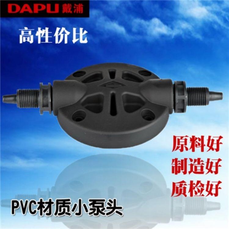 PVC材质泵头计量泵配件小型泵头配件直销