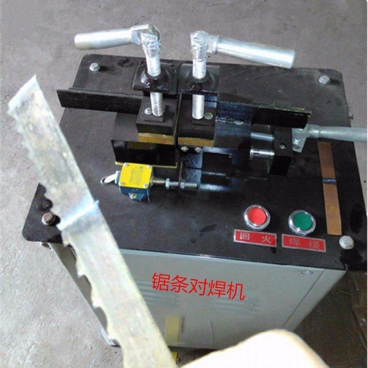 木工带锯条焊接机械设备