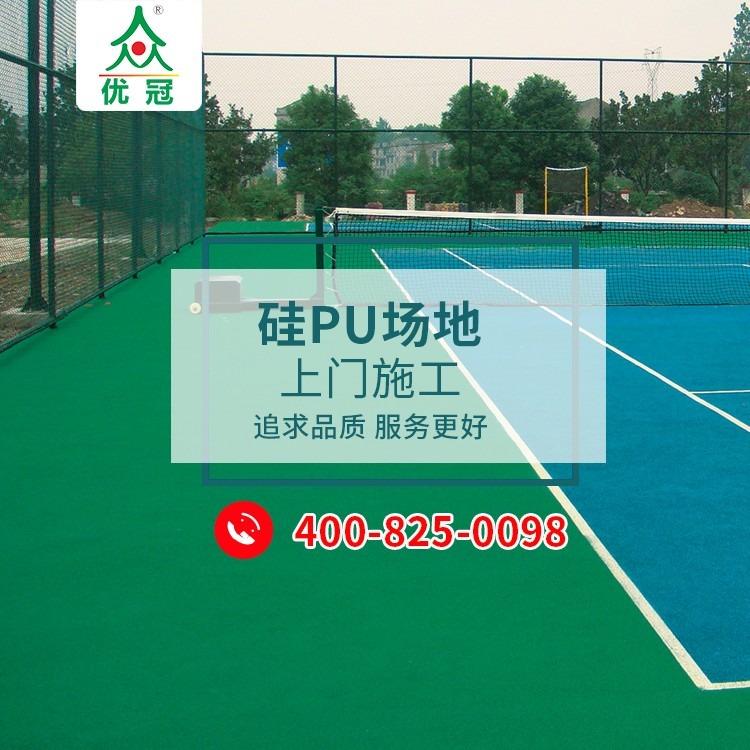 硅PU篮球场地胶材料羽毛球网球塑胶篮球场材料室外塑胶球场施工