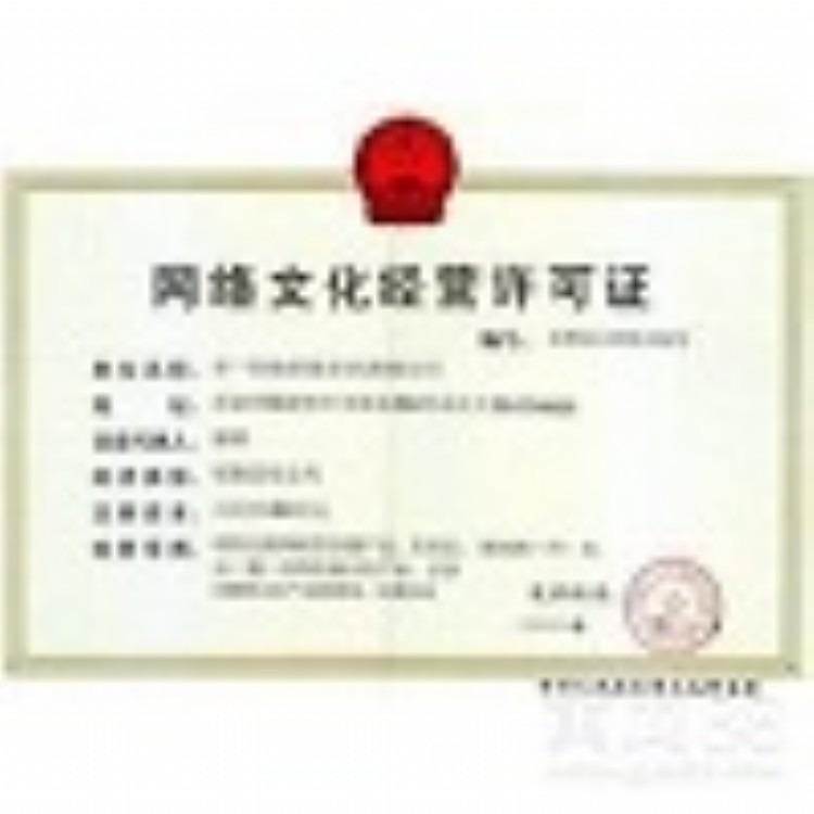 网络文化经营许可证办理流程