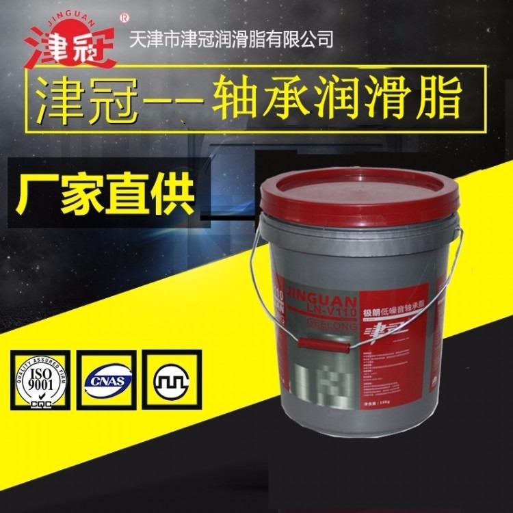 津冠极朗低噪音轴承脂LN-V110低噪音锂基润滑脂低噪音轴承脂静音轴承脂锂基润滑脂锂基脂复合锂基脂