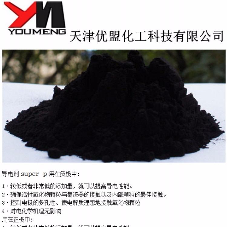 锂电池浆料专用导电炭黑super p|天津优盟导电炭黑厂家