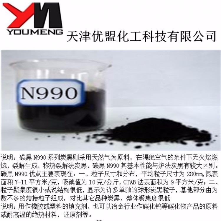纯天然气热裂解炭黑N990