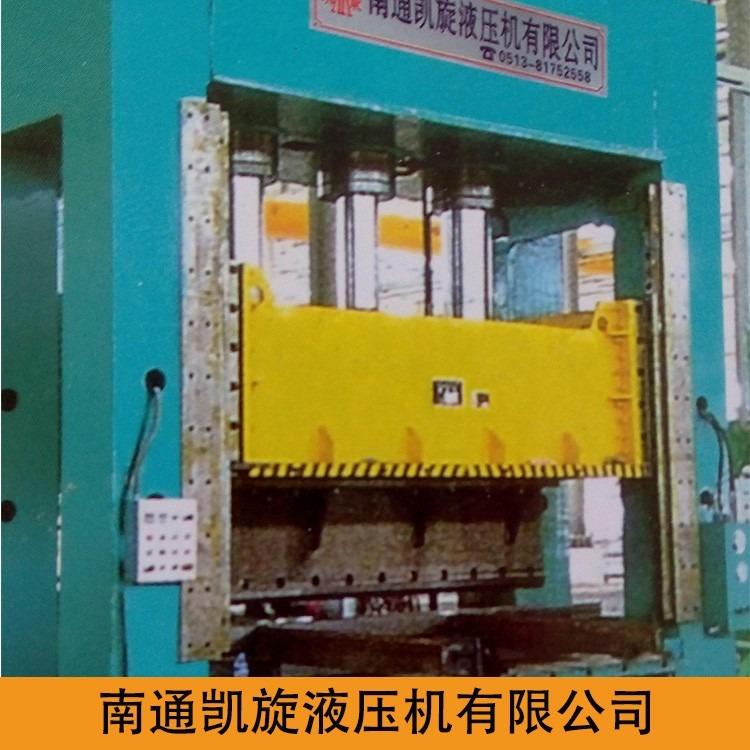 南通Kaixuan凯旋厂家直销 框架液压机 按需定做框架式油压机 信誉保证
