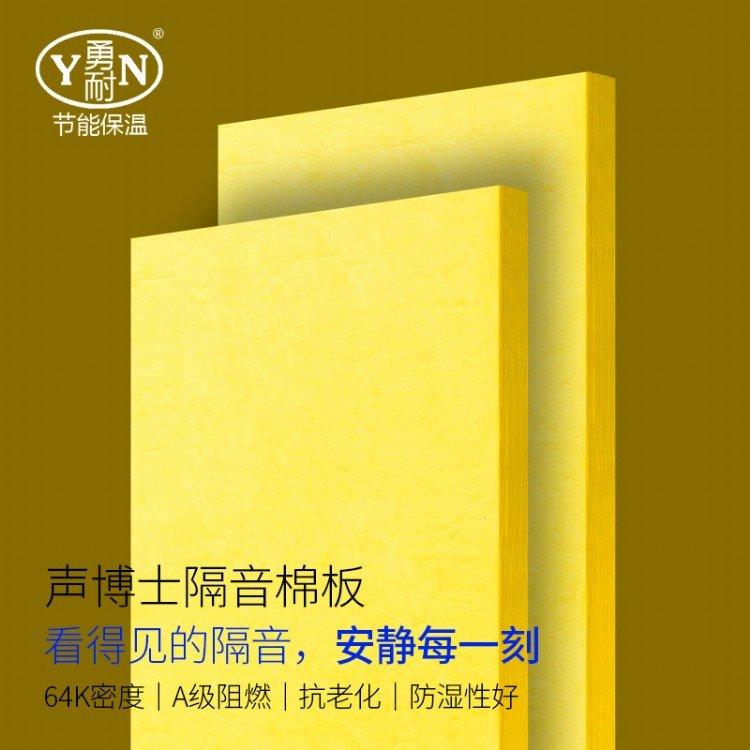华美 玻璃棉板 玻璃棉 耐高温玻璃棉  玻璃棉板厂家报价