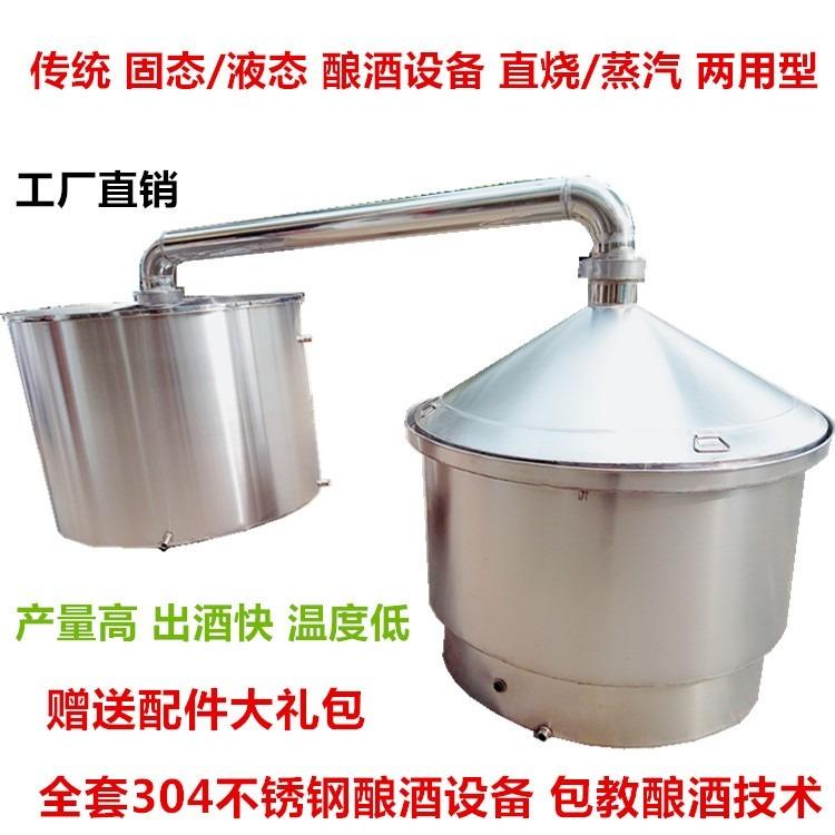 酿酒蒸馏设备 纯粮酿酒设备 酿酒设备报价
