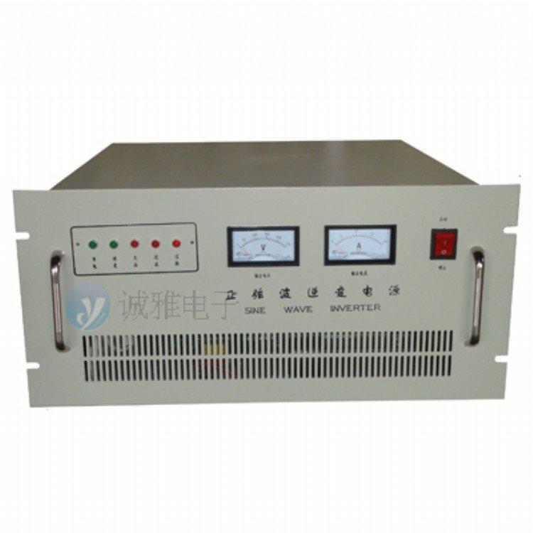 诚雅电子  DC220V 电力 逆变电源   DC110机车逆变 电源  DC24V逆变器  DC48V 光伏逆变电源