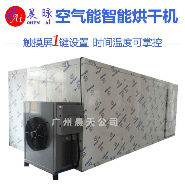 月饼空气能烘干机 大型月饼烘干箱 全自动商用小型 月饼烘干设备