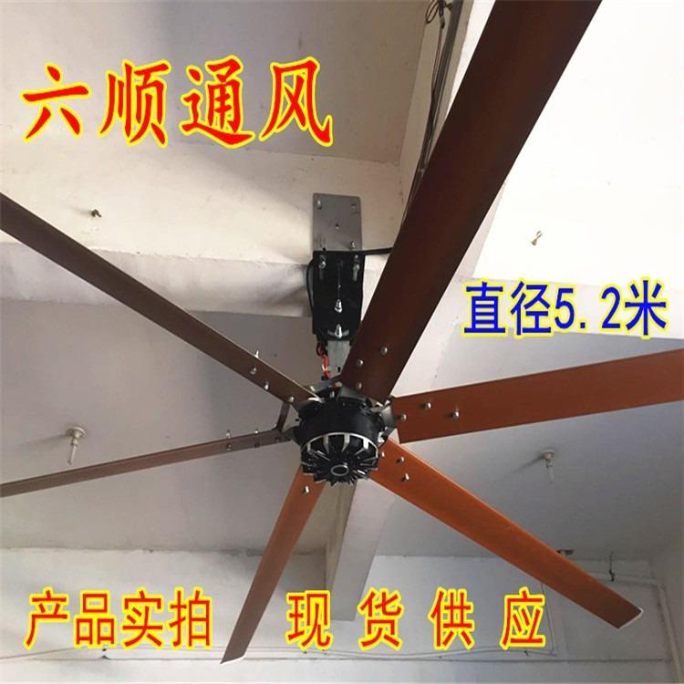 六顺通风设备 大吊扇规格 仓库 大厅   大型风扇品牌  环保 工业大吊扇 清洁 除湿