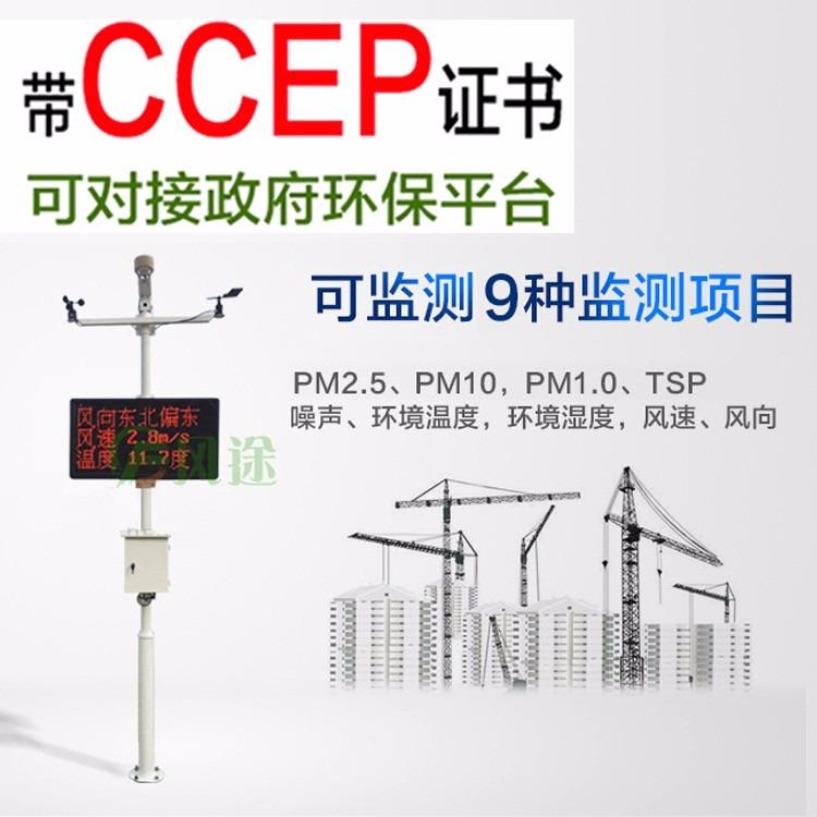 工地气象站设备_工地气象站设备_工地气象站设备厂家
