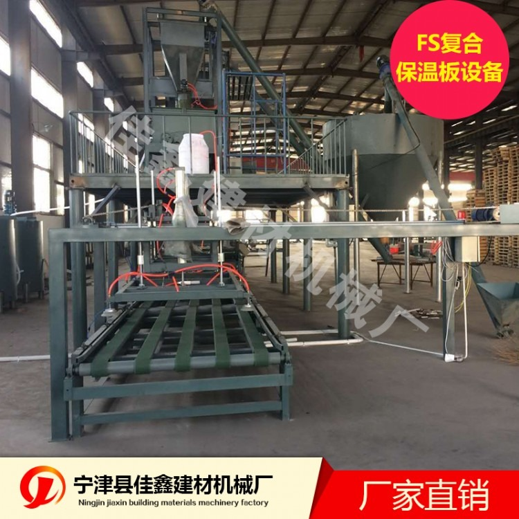 FS复合保温板设备生产线 佳鑫机械自动化生产