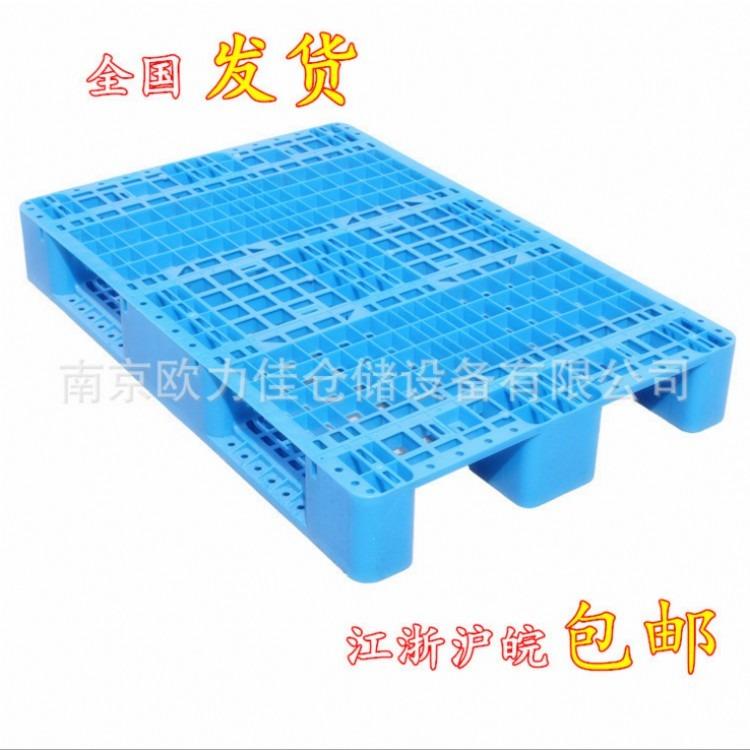 南京塑料托盘厂家 塑料托盘价格 塑料托盘厂家