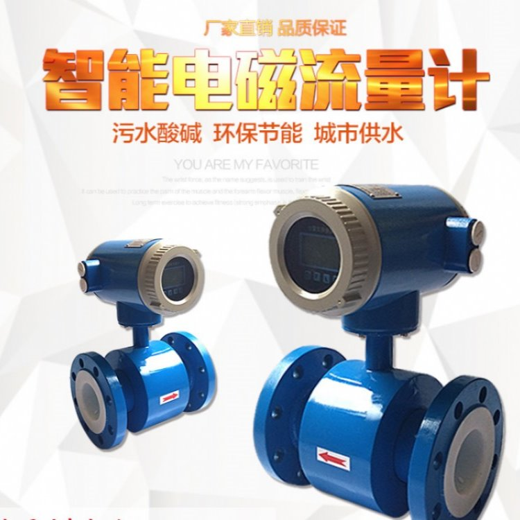 HC-LDE系列电磁流量计
