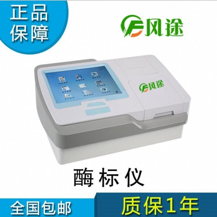 多功能酶标仪,酶标仪,酶标仪价格,酶标仪厂家