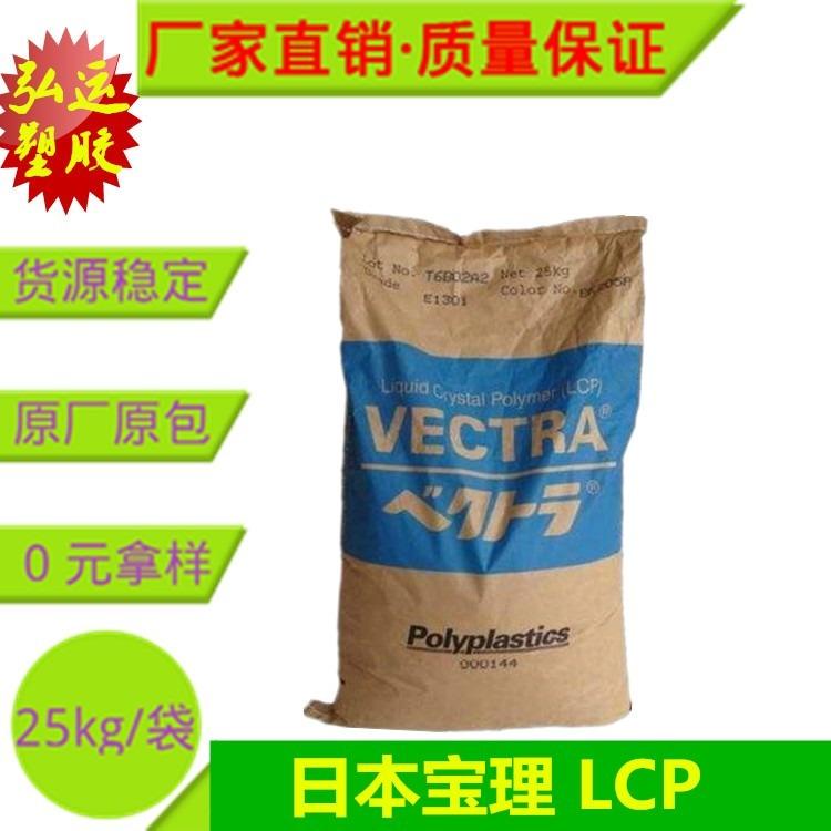 液晶聚合物 LCP 日本宝理 VECTRA FIT72