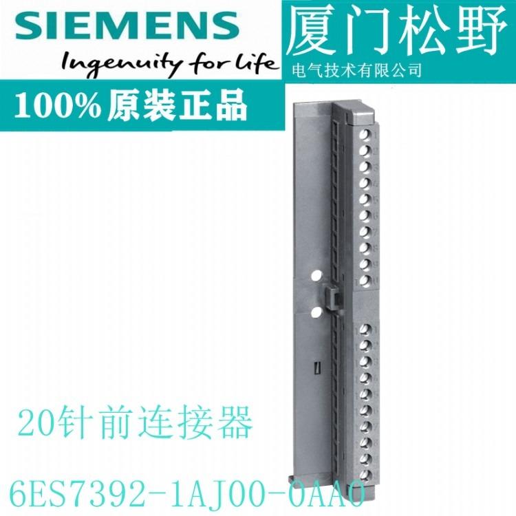6ES7392-1AJ00-0AA0西门子S7-300PLC前连接器20针现货6ES7 392-1AJ00-0AA0