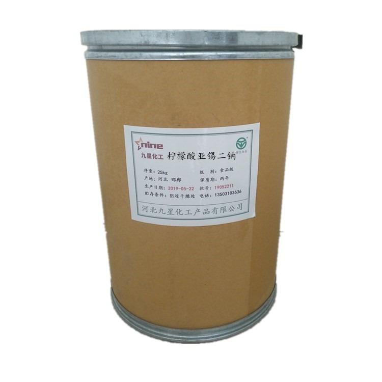河北邯郸柠檬酸亚锡二钠,罐头作用柠檬酸亚锡二钠