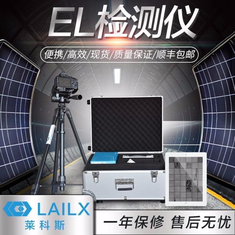 光伏电站运维组件EL检测仪  苏州莱科斯(LX-Z230)