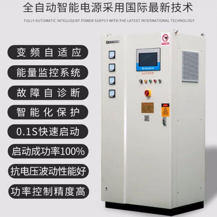 安徽金骏专业定制高频锻造炉,高频电源,高频炉生产厂家