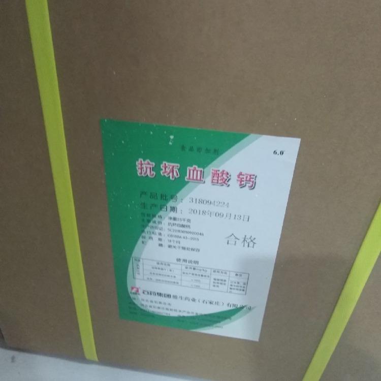 维生素C钠原料厂家价格,河北维生素C钠生产厂家